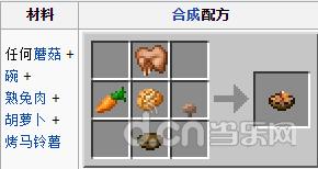 兔肉煲合成方法