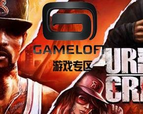 Gameloft 游戏专区