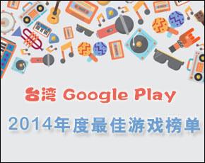 台湾Google Play 2014年度最佳游戏榜单