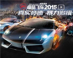 《极品飞车2015》7月2日安卓首发 百辆首发豪车等你来战