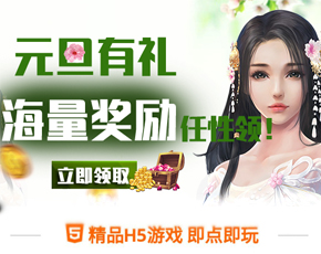 H5精选游戏推荐