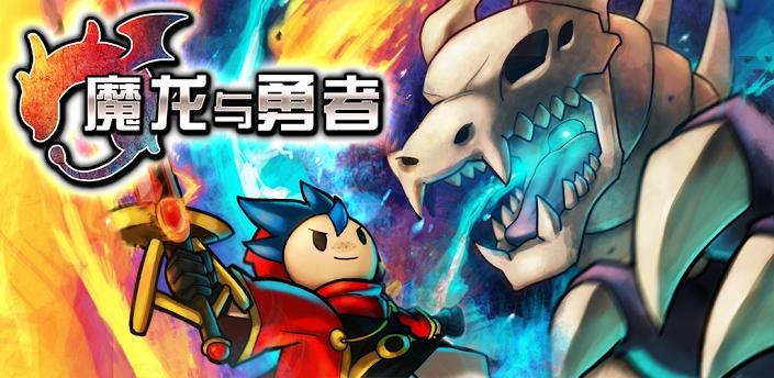 魔龙与勇者 修改版
