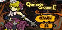 女王的皇冠2 修改版