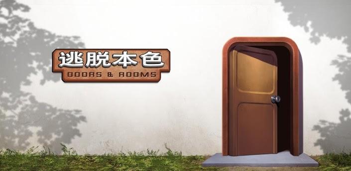 逃脱本色:门和房间 修改版