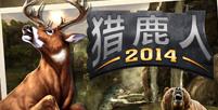 猎鹿人2014 修改版(含数据包)