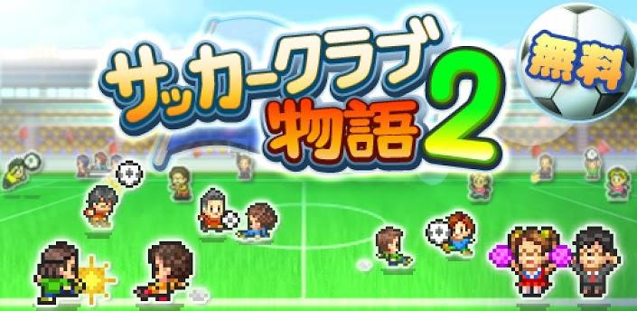 足球物语2 汉化修改版